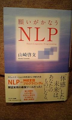 願いがかなうNLP.jpg